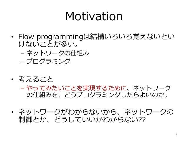 OpenFlowで覚えるネットワーク Slide 3