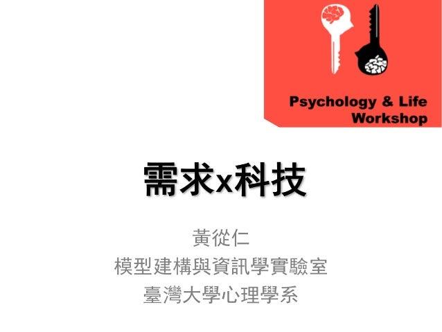 需求x科技 黃從仁 模型建構與資訊學實驗室 臺灣大學心理學系