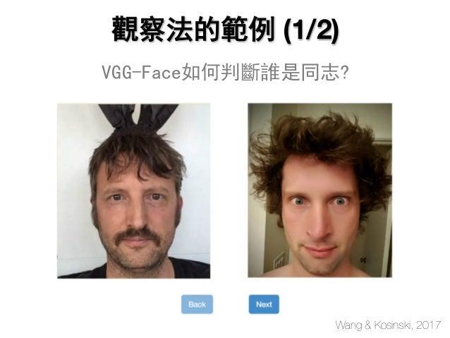 觀察法的範例 (1/2) VGG-Face如何判斷誰是同志? Wang & Kosinski, 2017