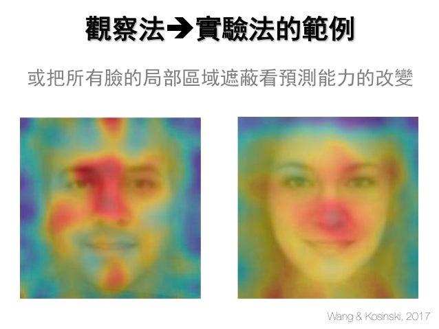 Wang & Kosinski, 2017 觀察法è實驗法的範例 或把所有臉的局部區域遮蔽看預測能力的改變
