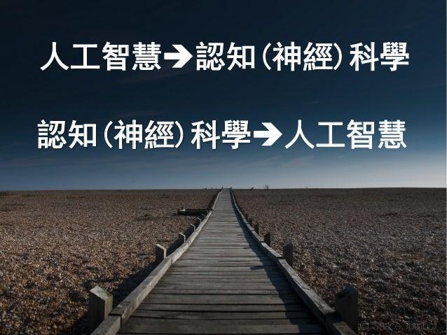 © Shane Turnbull 人工智慧è認知(神經)科學 認知(神經)科學è⼈人⼯工智慧