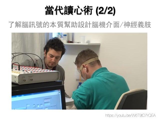 https://youtu.be/W6T9tD7rQEA 了解腦訊號的本質幫助設計腦機介面/神經義肢 當代讀心術 (2/2)