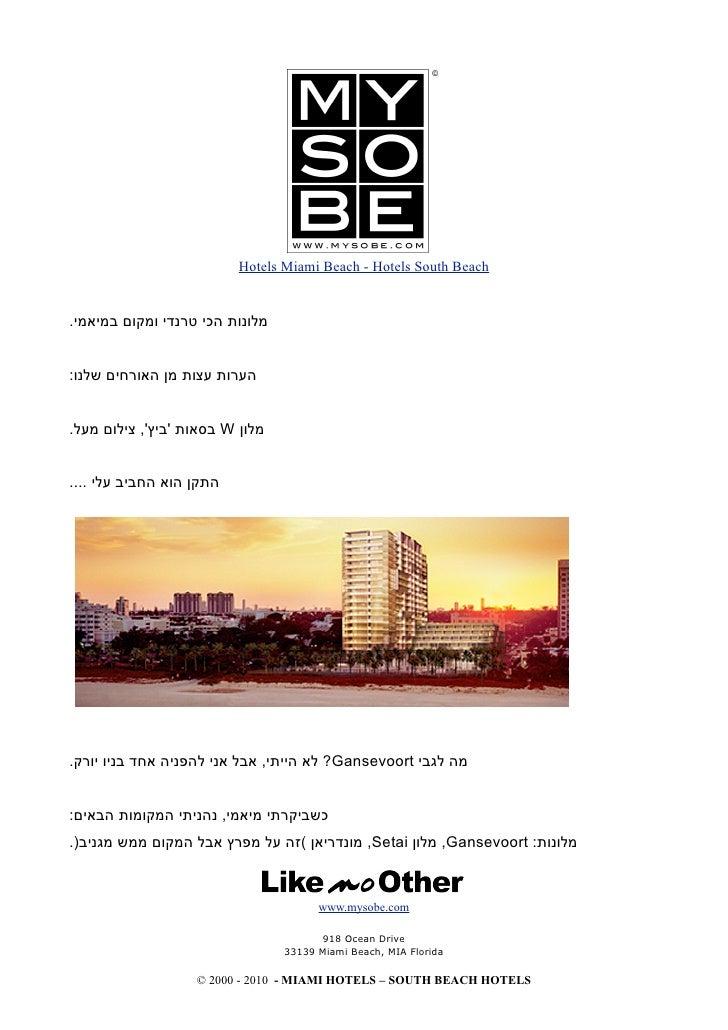 Hotels Miami Beach - Hotels South Beach   מלונות הכי טרנדי ומקום במיאמי.   הערות עצות מן האורחים שלנו:   מלון  W...