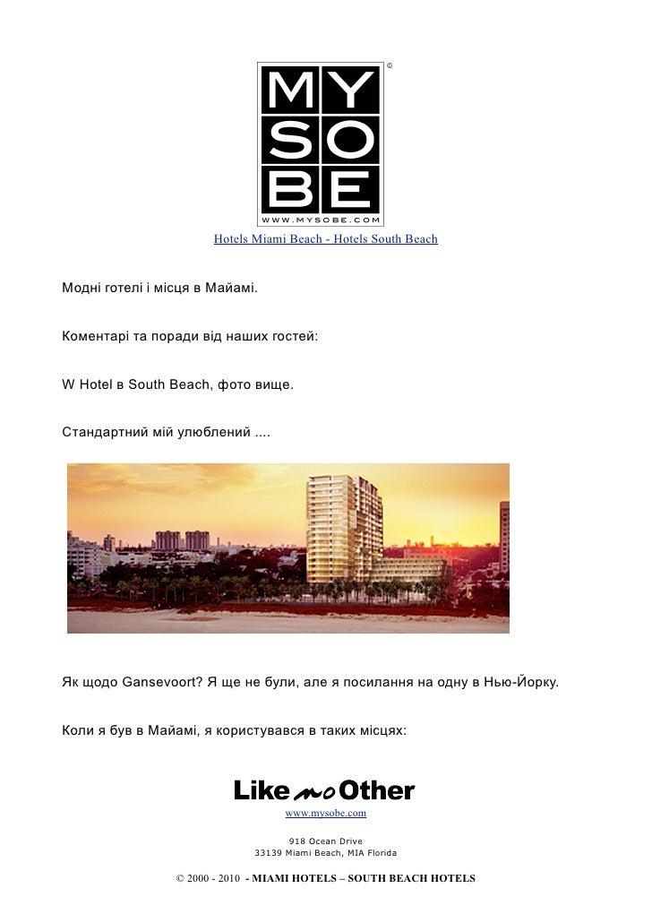 Hotels Miami Beach - Hotels South Beach   Модні готелі і місця в Майамі.   Коментарі та поради від наших гостей:   W Hotel...