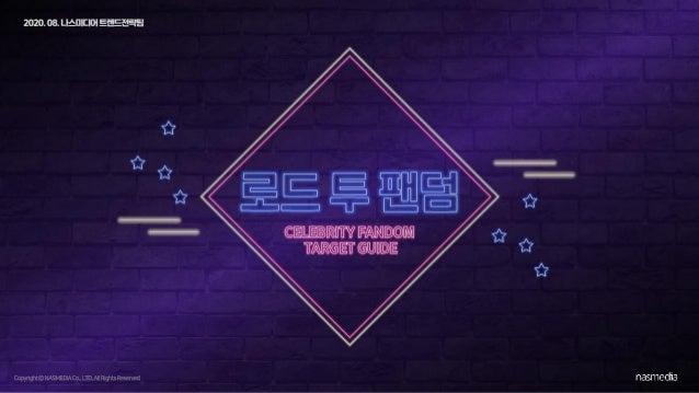 [Trend&issue report] celebrity fandom target guide