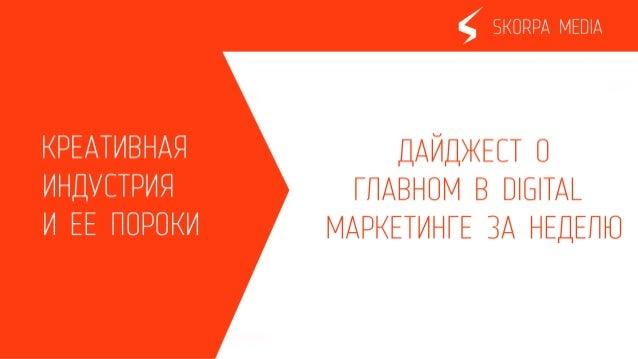 Россияне негативно относятся к рекламе, особенно к баннерной Инфографика: Почему email и социальные сети работают вместе э...