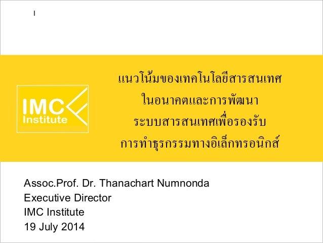 แนวโน้มของเทคโนโลยีสารสนเทศ ในอนาคตและการพัฒนา ระบบสารสนเทศเพื่อรองรับ การทำธุรกรรมทางอิเล็กทรอนิกส์ Assoc.Prof. Dr. Thana...
