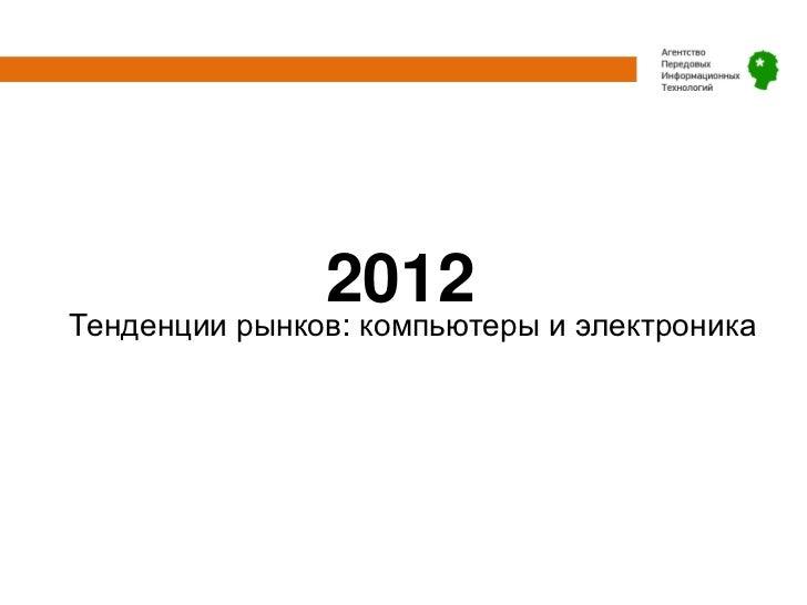 2012Тенденции рынков: компьютеры и электроника