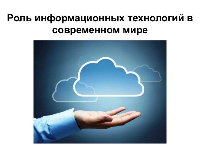 Роль информационных технологий в  современном мире