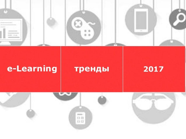 трендыe-Learning 2017