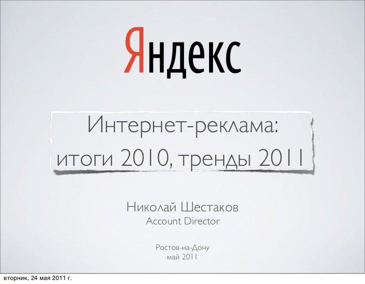 Интернет-реклама:                 итоги 2010, тренды 2011                          Николай Шестаков                       ...