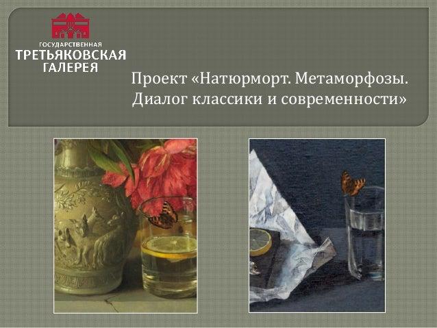 Проект «Натюрморт. Метаморфозы. Диалог классики и современности»