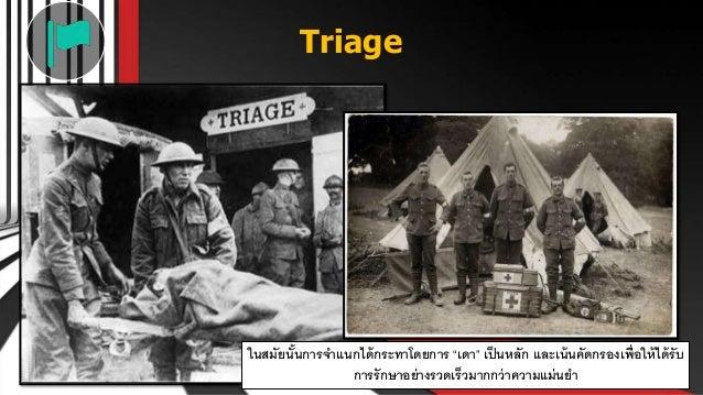 """Triage Free PowerPoint Templates ในสมัยนั้นการจาแนกได้กระทาโดยการ """"เดา"""" เป็นหลัก และเน้นคัดกรองเพื่อให้ได้รับ การรักษาอย่า..."""