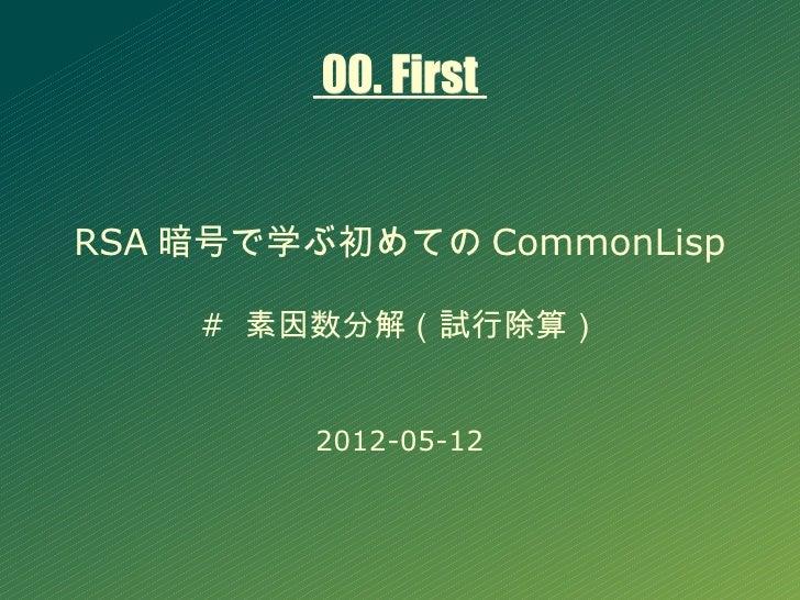 00. FirstRSA 暗号で学ぶ初めての CommonLisp    # 素因数分解(試行除算)        2012-05-12