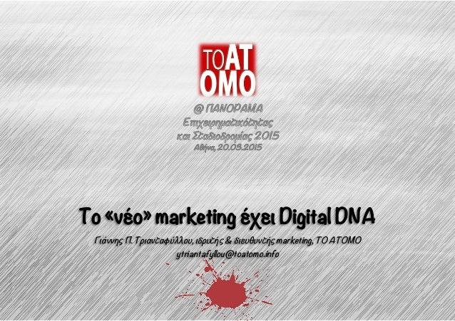 Το «νέο» marketing έχει Digital DNA Γιάννης Π. Τριανταφύλλου, ιδρυτής & διευθυντής marketing, TO ATOMO ytriantafyllou@toat...
