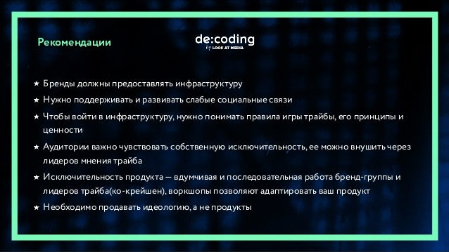 Tribe marketing by de:coding lab powered by Look At Media