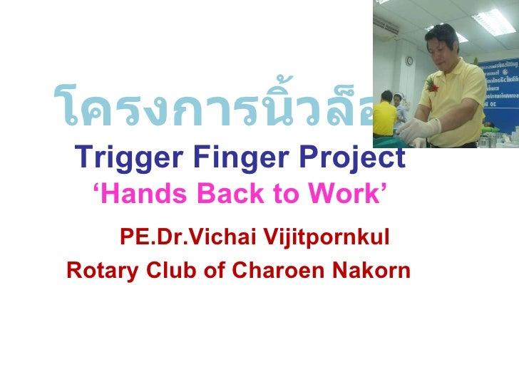 โครงการนิ้วล็อก Trigger Finger Project 'Hands Back to Work' PE.Dr.Vichai Vijitpornkul Rotary Club of Charoen Nakorn