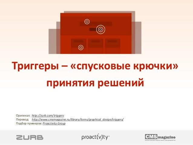Оригинал: http://zurb.com/triggers Перевод: http://www.cmsmagazine.ru/library/items/graphical_design/triggers/ Подбор прим...
