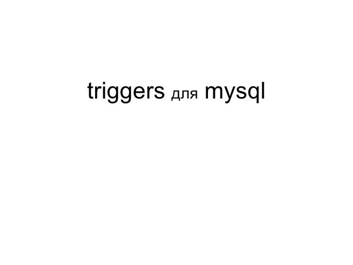 triggers   для   mysql