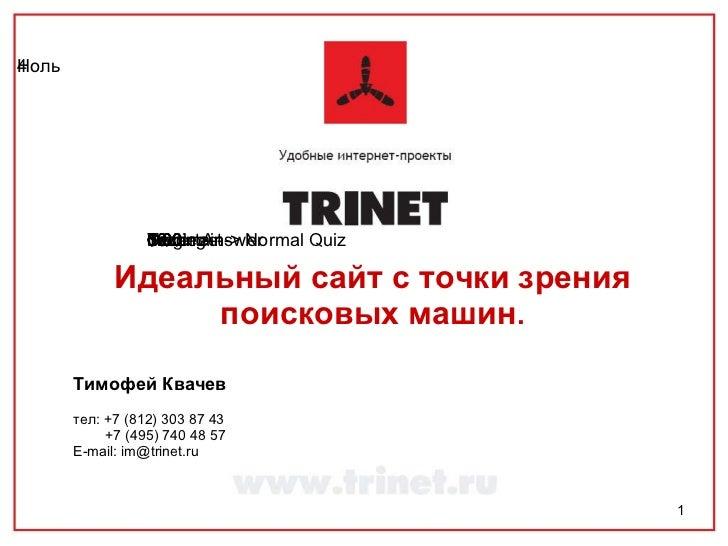 Идеальный сайт с точки зрения поисковых машин .     Тимофей Квачев   тел: +7 (812) 303 87 43 +7 (495) 740 48 57 E-mail :  ...