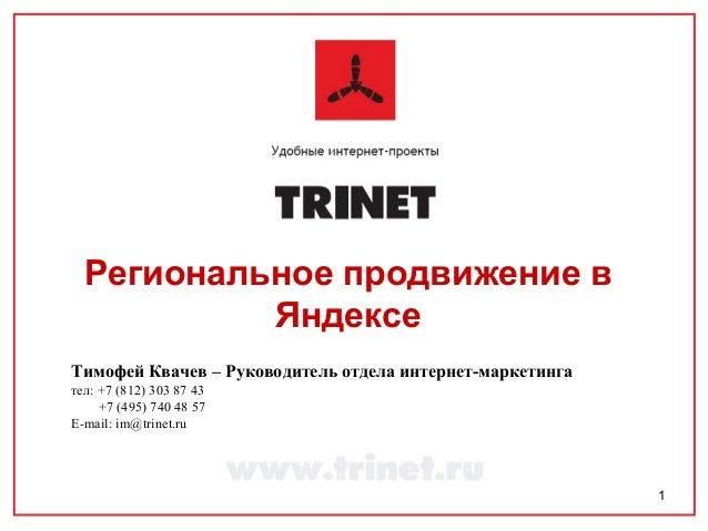 1 Региональное продвижение в Яндексе Тимофей Квачев – Руководитель отдела интернет-маркетинга тел: +7 (812) 303 87 43 +7 (...