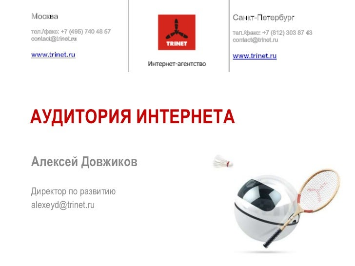Аудитория интернета<br />Алексей Довжиков<br />