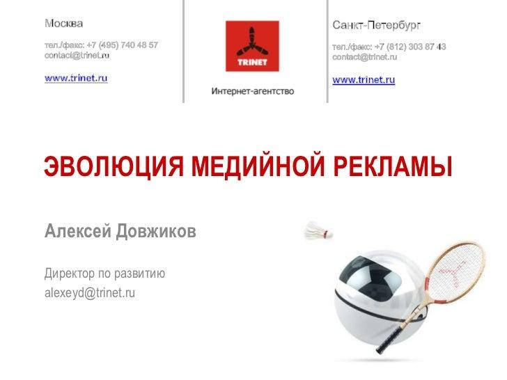 эволюция медийной рекламы<br />Алексей Довжиков<br />
