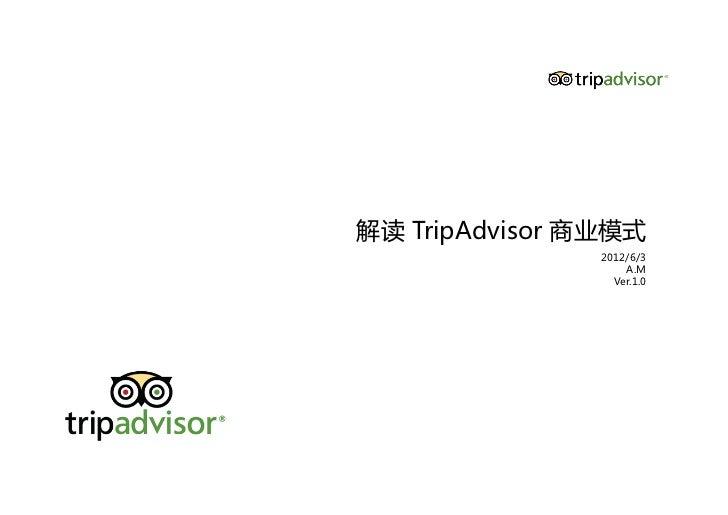 解读 TripAdvisor 商业模式                      2012/6/3                          A.M                        Ver.1.0