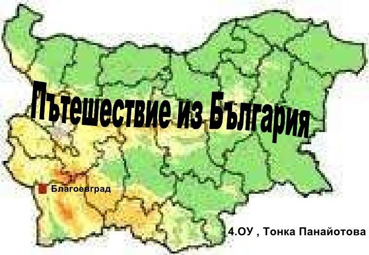 Пътешествие из България Благоевград 4. ОУ , Тонка Панайотова