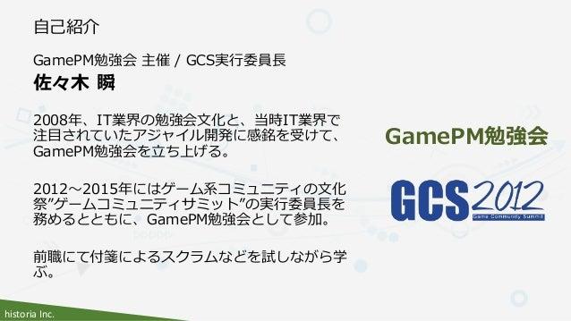 ゲーム開発を乗りこなせ! ヒストリア流ゲーム開発マネジメント手法 Slide 3