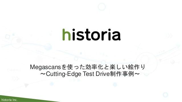 historia Inc. Megascansを使った効率化と楽しい絵作り ~Cutting-Edge Test Drive制作事例~