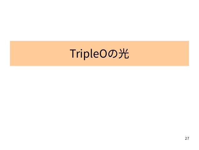 27 TripleOの光