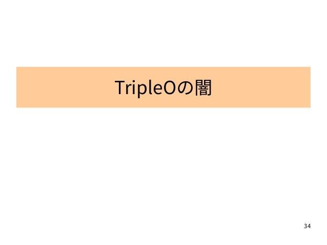 34 TripleOの闇