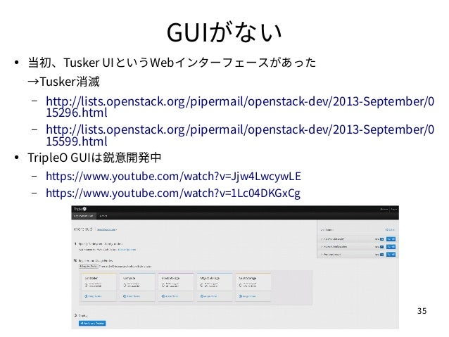 35 GUIがない ● 当初、Tusker UIというWebインターフェースがあった →Tusker消滅 – http://lists.openstack.org/pipermail/openstack-dev/2013-September/0...