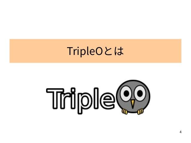 4 TripleOとは