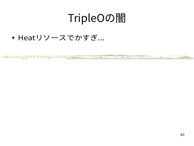 40 TripleOの闇 ● Heatリソースでかすぎ...