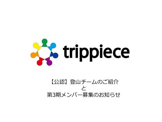 【公認】登山チームのご紹介 と 第3期メンバー募集のお知らせ
