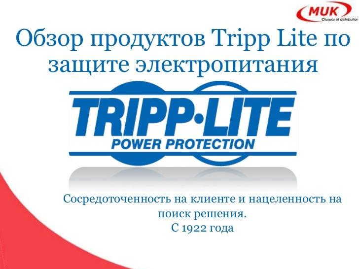 Обзор продуктов Tripp Lite по  защите электропитания    Сосредоточенность на клиенте и нацеленность на                   п...
