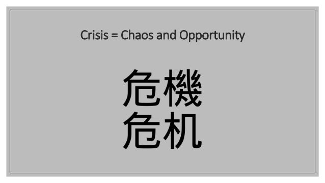 Crisis = Chaos and Opportunity