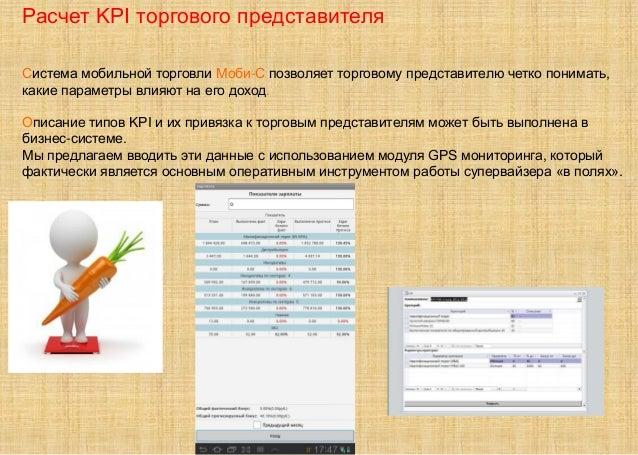 Расчет KPI торгового представителя Система мобильной торговли Моби-С позволяет торговому представителю четко понимать, как...