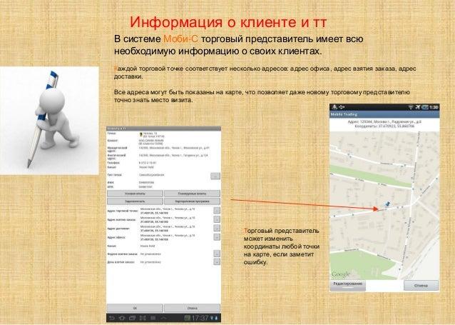 Информация о клиенте и тт В системе Моби-С торговый представитель имеет всю необходимую информацию о своих клиентах. Каждо...