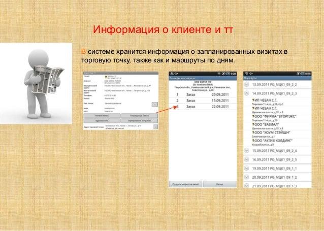В системе хранится информация о запланированных визитах в торговую точку, также как и маршруты по дням. Информация о клиен...