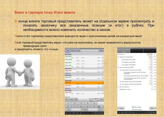 Визит в торговую точку Итоги визита В конце визита торговый представитель может на отдельном экране просмотреть и показать...