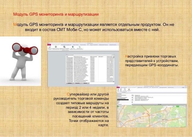 Модуль GPS мониторинга и маршрутизации Модуль GPS мониторинга и маршрутизации является отдельным продуктом. Он не входит в...