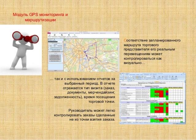 Соответствие запланированного маршрута торгового представителя его реальным перемещениям может контролироваться как визуал...