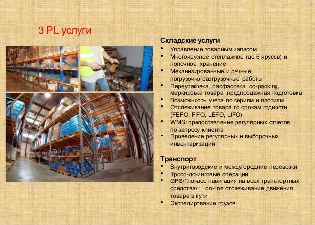 3 PL услуги Складские услуги • Управление товарным запасом • Многоярусное стеллажное (до 6 ярусов) и полочное хранение • М...