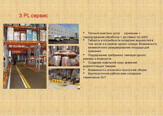 3 PL сервис • Полный комплекс услуг (хранение + предпродажная обработка + доставка) по ЦФО. • Гибкость в потребности склад...