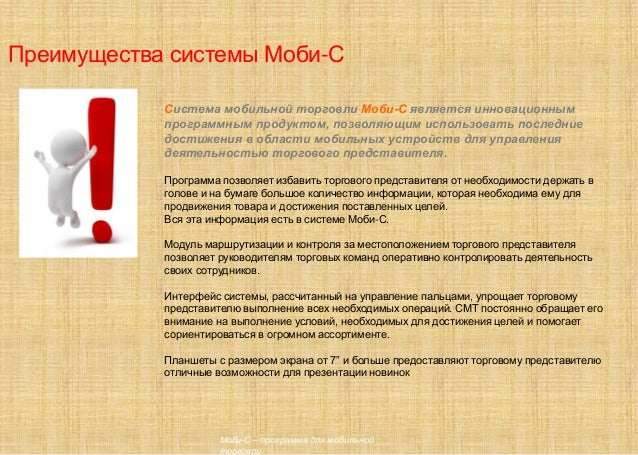 Преимущества системы Моби-С Система мобильной торговли Моби-С является инновационным программным продуктом, позволяющим ис...