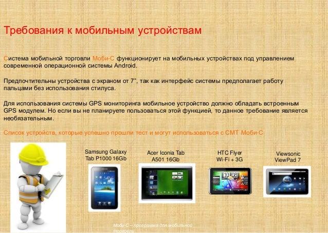 Требования к мобильным устройствам Система мобильной торговли Моби-С функционирует на мобильных устройствах под управление...