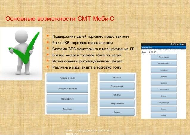 Основные возможности СМТ Моби-С  Поддержание целей торгового представителя  Расчет KPI торгового представителя  Система...